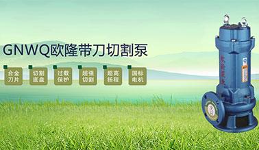 浙江欧隆泵业有限公司