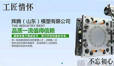 济南辉腾塑胶有限公司